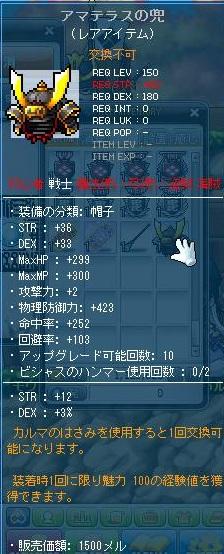Maple120823_013038.jpg