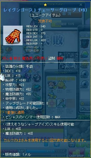 Maple120824_232609.jpg