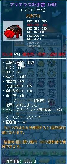 Maple120908_023940.jpg