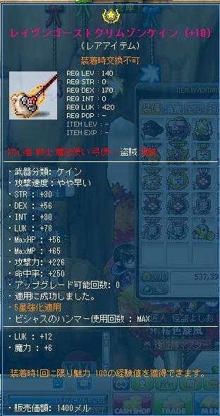 Maple120913_183739.jpg