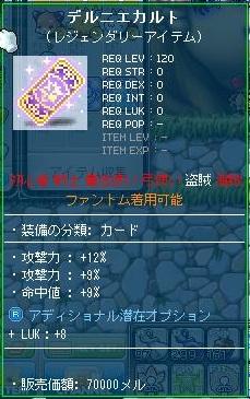 Maple121110_190103.jpg