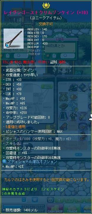 Maple121110_190105.jpg