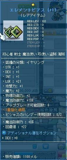 Maple121123_004235.jpg