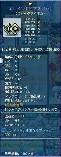 Maple130109_165723.jpg