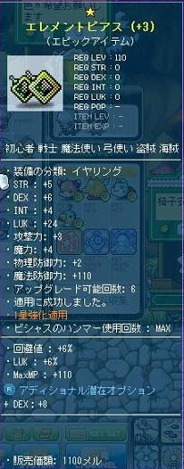 Maple130110_003708.jpg