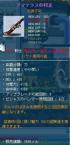 Maple130112_230316.jpg