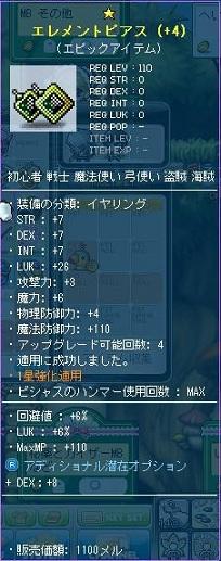 Maple130116_020008.jpg