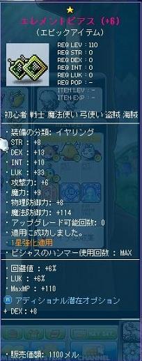 Maple130120_205835.jpg
