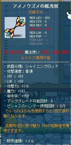 Maple130123_204914.jpg