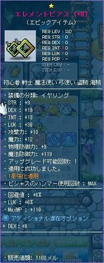 Maple130129_011042.jpg