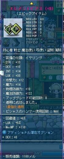 Maple130218_003819.jpg