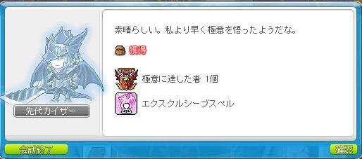 Maple130310_235115.jpg