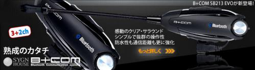 bcom-sb213evo_banner.jpg