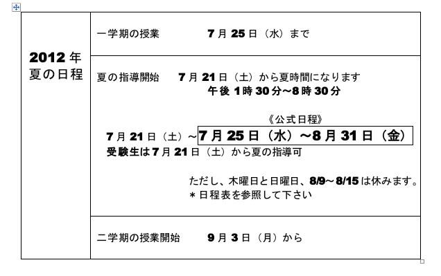natu2012.jpg