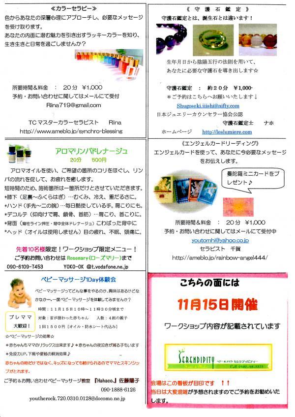 20121026080906c94  第3回ふきあげイベント・ワークショップ用フライヤー
