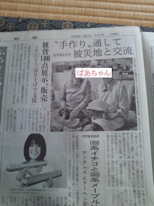 o0500066712312349052静岡新聞
