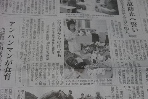 静岡新聞machiさん