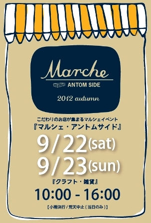 12_9_marche-M.jpg