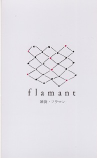 flamant2.jpg