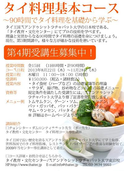 Foodex用基本