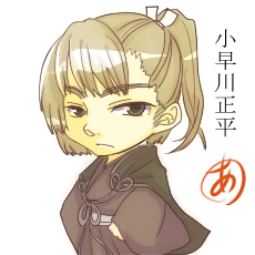 小早川正平