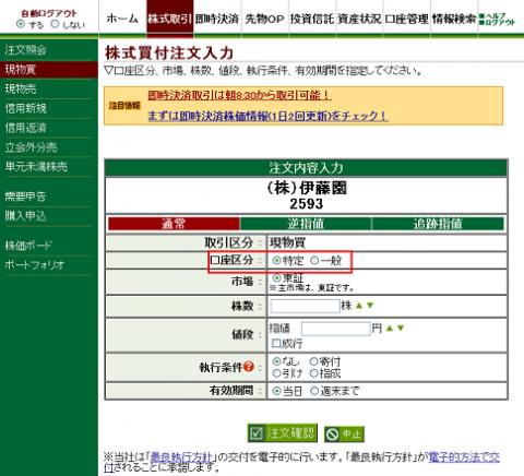 松井証券【株式】_convert_20120430160703