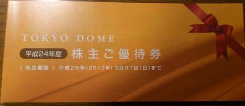 東京ドーム株主優待_convert_20120617000619