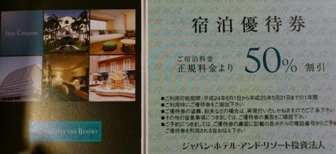 ジャパンホテルアンドリゾート投資法人株主優待2_convert_20120617000721