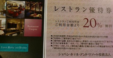 ジャパンホテルアンドリゾート投資法人株主優待_convert_20120617000601