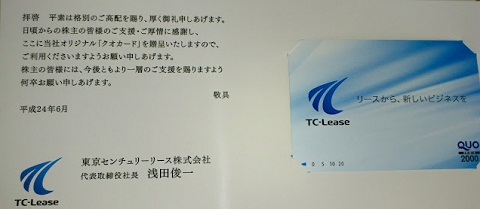 東京センチュリーリース