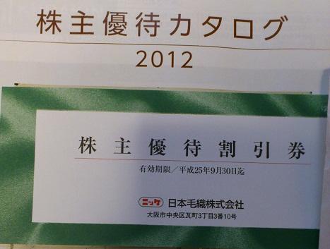 日本毛織 (1)