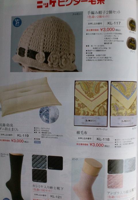 日本毛織 (4)