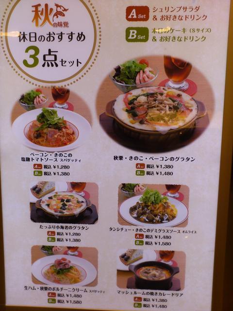 東和フード銀座ココット (2)