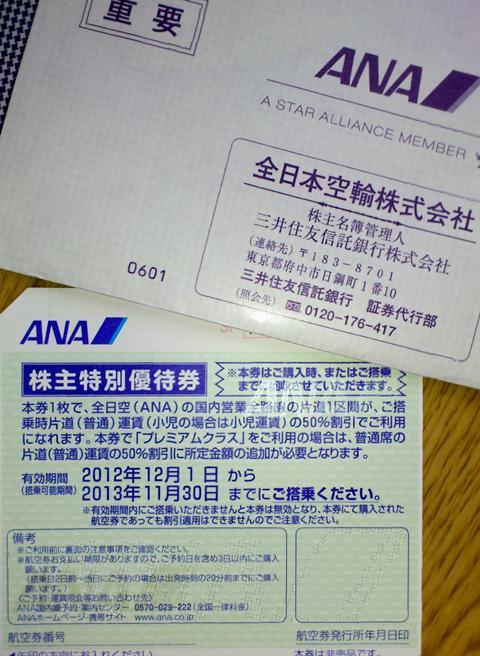 ANA2012下期