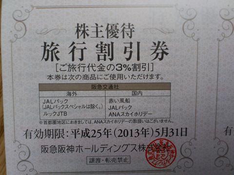 阪急阪神2012下期 (2)