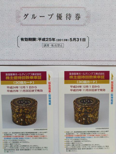 阪急阪神2012下期