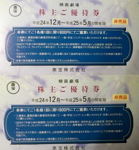 東宝2012下期株主優待 (1)