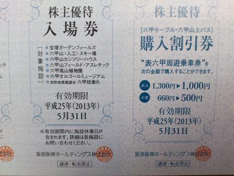 阪急阪神2012下期 (1)