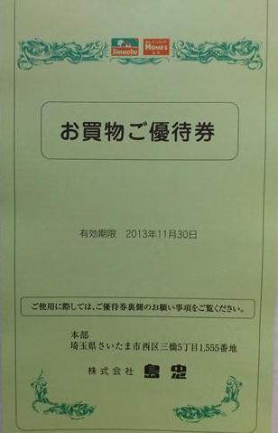 島忠2012 (1)