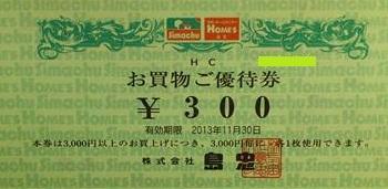 島忠2012 (2)
