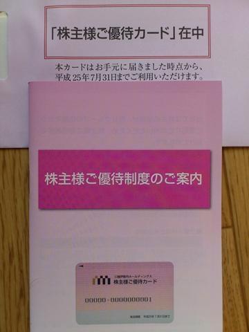 三越伊勢丹ホールディングス201208