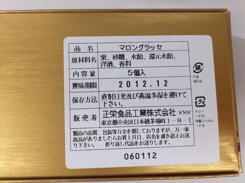 正栄食品おみやげ2011 (3)