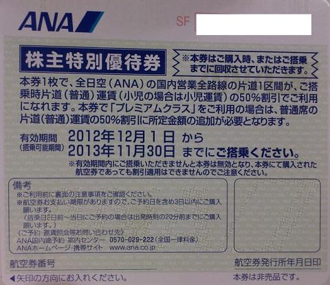 ANA株主優待沖縄 (2)