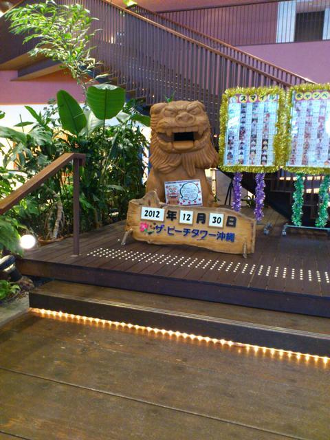 ザ・ビーチタワー沖縄 (1)