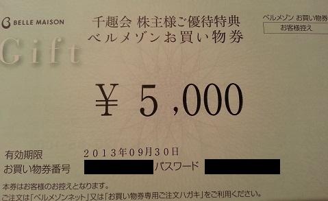 千趣会株主優待2012