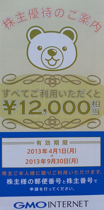 GMO201212 (2)