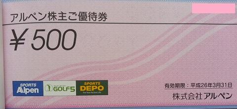 アルペン201212 (1)