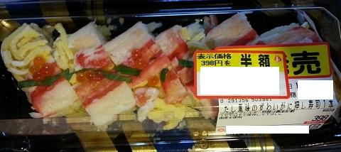 いなげやお寿司