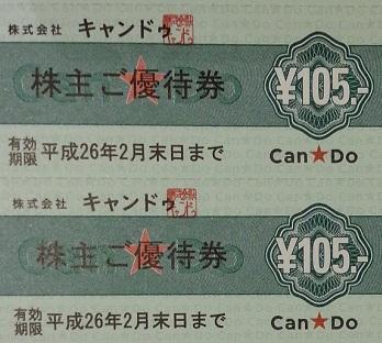キャンドゥ株主優待2012年11月 (1)