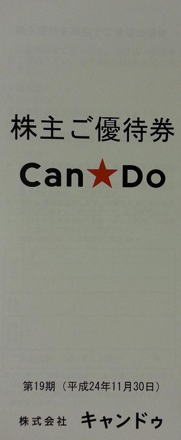 キャンドゥ株主優待2012年11月 (2)